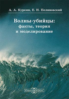 Волны-убийцы : факты, теория и моделирование: монография