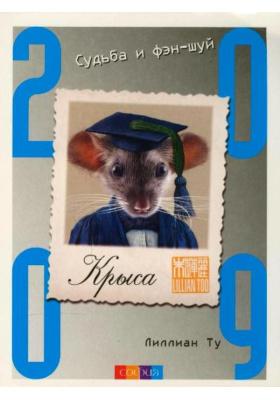 Крыса. Судьба и фэн-шуй : Ваш астропрогноз на 2009 год