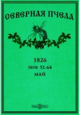 Северная пчела: журнал. 1826. №№ 52-64, Май