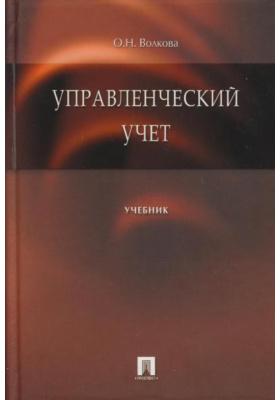 Управленческий учет : Учебник