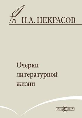 Очерки литературной жизни: публицистика