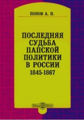 Последняя судьба папской политики в России. 1845-1867