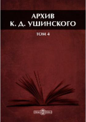 Архив К. Д. Ушинского. Том 4