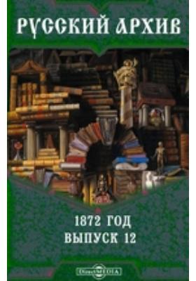Русский архив. 1872. Вып. 12