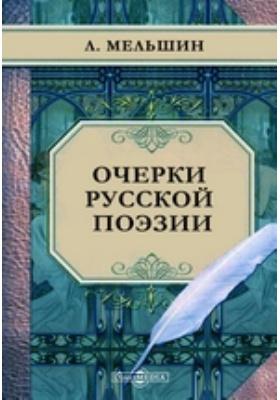 Очерки русской поэзии