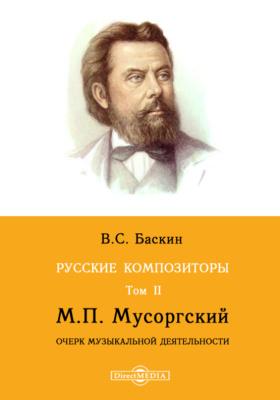 Русские композиторы. Т. II. М. П. Мусоргский. Очерк музыкальной деятельности