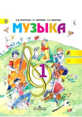 Музыка. 1 класс : Учебник для общеобразовательных учреждений. ФГОС. 5-е издание