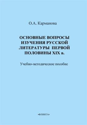Основные вопросы изучения русской литературы первой половины XIX века: учебно-методическое пособие