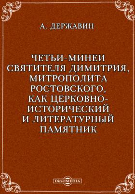 Четьи-Минеи святителя Димитрия, митрополита Ростовского, как церковно-исторический и литературный памятник