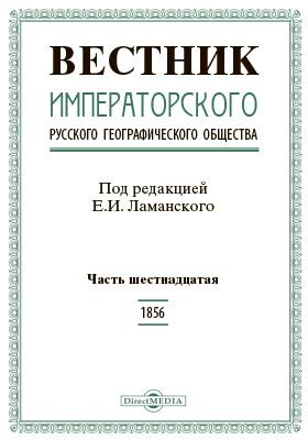 Вестник Императорского Русского географического общества. 1856: журнал. 1856, Ч. 16