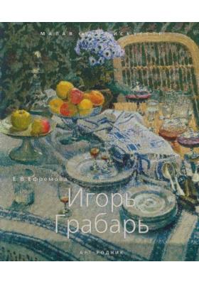 Игорь Грабарь : 1871-1960
