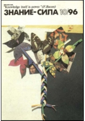 Знание-сила. 1996. № 10