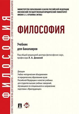 Философия : учебник для бакалавров