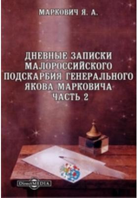 Дневные записки малороссийского подскарбия генерального Якова Марковича: документально-художественная литература, Ч. 2