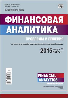 Финансовая аналитика = Financial analytics : проблемы и решения: научно-практический и информационно-аналитический сборник. 2015. № 30(264)