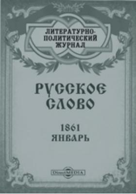 Русское слово: журнал. 1861. Январь