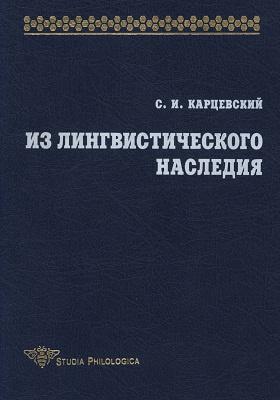Из лингвистического наследия. Т. 1