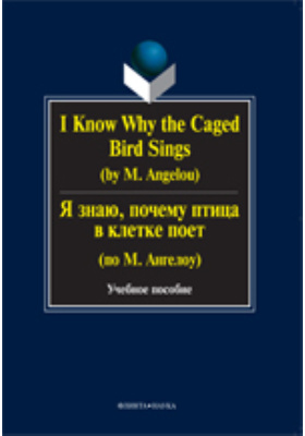 I Know Why the Caged Bird Sings (by M. Angelou) : Я знаю, почему птица...