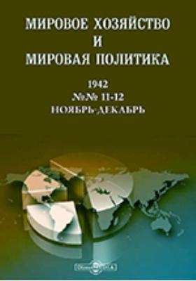 Мировое хозяйство и мировая политика. № 11-12. 1942 г, Ноябрь-декабрь