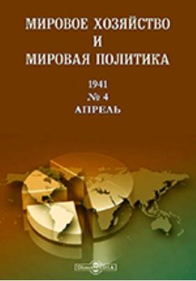 Мировое хозяйство и мировая политика. № 4. 1941г, Апрель