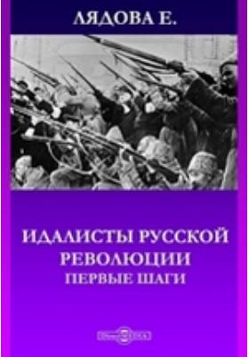 Идалисты Русской революции. Первые шаги
