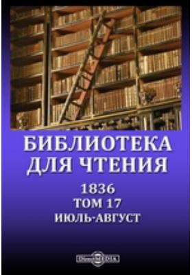 Библиотека для чтения: журнал. 1836. Т. 17, Июль-август