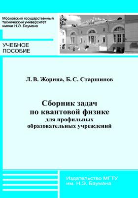 Сборник задач по квантовой физике для профильных образовательных учреждений: учебное пособие