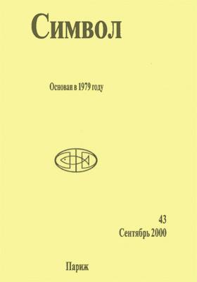 Символ: журнал христианской культуры. 2000. № 43