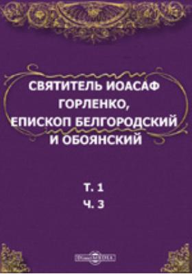 Святитель Иоасаф Горленко, епископ Белгородский и Обоянский. Материалы для биографии. Т. 1, Ч. 3
