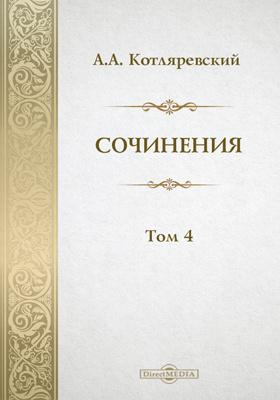 Сочинения: публицистика. Т. 4