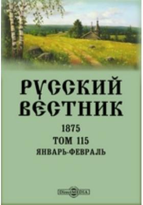 Русский Вестник. 1875. Т. 115, Январь-февраль