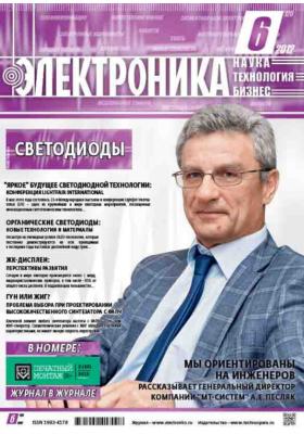 Электроника. 2012. № 6(120)