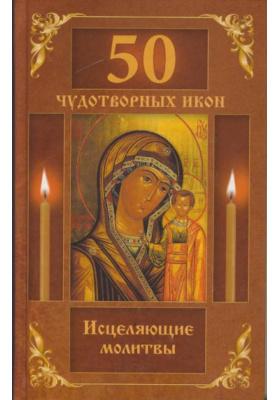 50 чудотворных икон. Исцеляющие молитвы