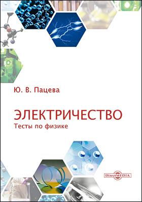 Электричество : тесты по физике: сборник задач и упражнений