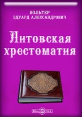 Литовская хрестоматия