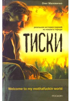 Тиски : Уличный роман