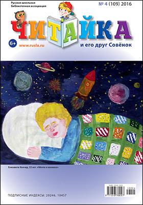 Читайка: журнал. 2016. № 4(110)