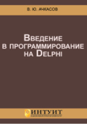 Введение в программирование на Delphi: курс