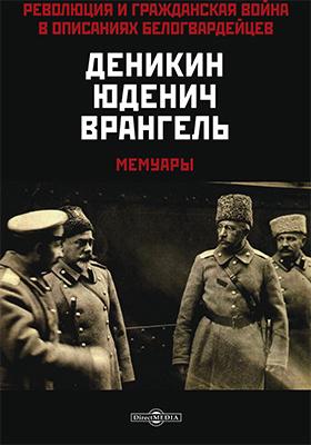 Деникин, Юденич, Врангель : мемуары: документально-художественная литература