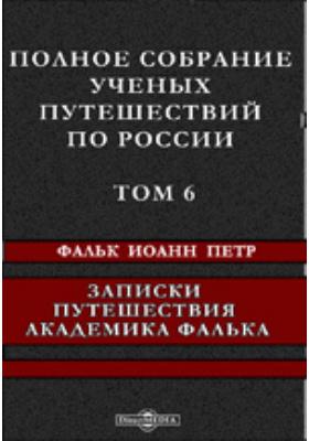 Полное собрание ученых путешествий по России. Т. 6. Записки путешествия академика Фалька