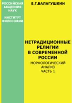 Нетрадиционные религии в современной России: морфологический анализ