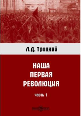 Наша первая революция: публицистика, Ч. 1