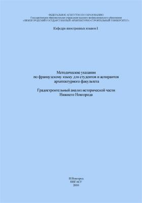 Градостроительный анализ исторической части Нижнего Новгорода : методические указания по французскому языку для студентов и аспирантов архитектурного факультета: методические указания