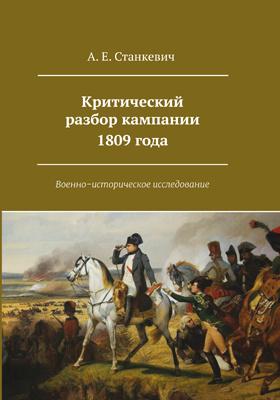 Критический разбор кампании 1809 года : военно-историческое исследование: публицистика