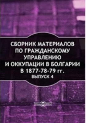 Сборник материалов по гражданскому управлению и оккупации в Болгарии в 1877-78-79 гг. Вып. 4