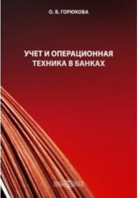 Учет и операционная техника в банках: сборник задач