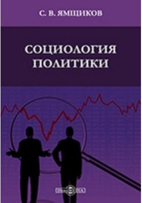 Социология политики: учебно-методическое пособие
