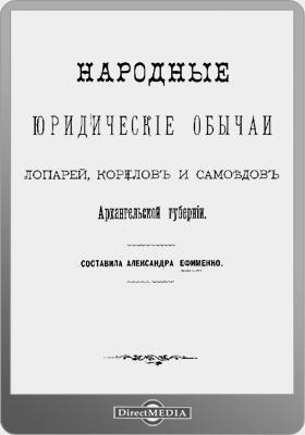 Народные юридические обычаи лопарей, корелов и самоедов Архангельской губернии