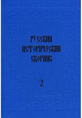 Русский исторический сборник. Т. 2