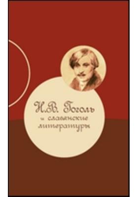 Н.В. Гоголь и славянские литературы: исследование